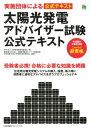 【送料無料】太陽光発電アドバイザー試験公式テキスト [ 日本住宅性能検査協会 ]