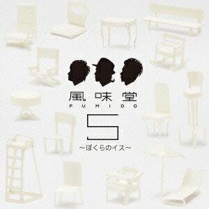 【楽天ブックスならいつでも送料無料】風味堂5 〜ぼくらのイス〜(初回限定盤 CD+DVD) [ 風味堂 ]