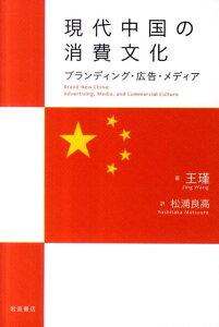 【送料無料】現代中国の消費文化 [ 王瑾 ]
