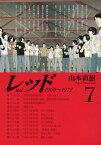 レッド(7) 1969〜1972 (KCデラックス イブニング) [ 山本直樹(漫画家) ]
