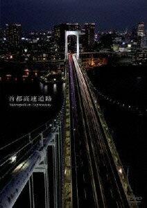 首都高速道路 Metropolitan Expressway [ (趣味/教養) ]