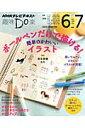 【楽天ブックスならいつでも送料無料】ボールペンだけで描ける!簡単&かわいいイラスト [ 日本...