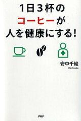 【楽天ブックスならいつでも送料無料】1日3杯のコーヒーが人を健康にする! [ 安中千絵 ]