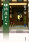 珈琲屋の人々 ちっぽけな恋 (双葉文庫) [ 池永陽 ]