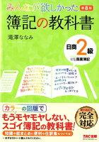みんなが欲しかった 簿記の教科書 日商2級商業簿記 第8版