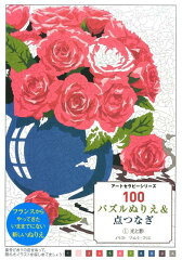 【楽天ブックスならいつでも送料無料】100パズルぬりえ&点つなぎ(1) [ ジェレミ・マリエ ]