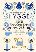 『ヒュッゲ 365日「シンプルな幸せ」のつくり方』の画像