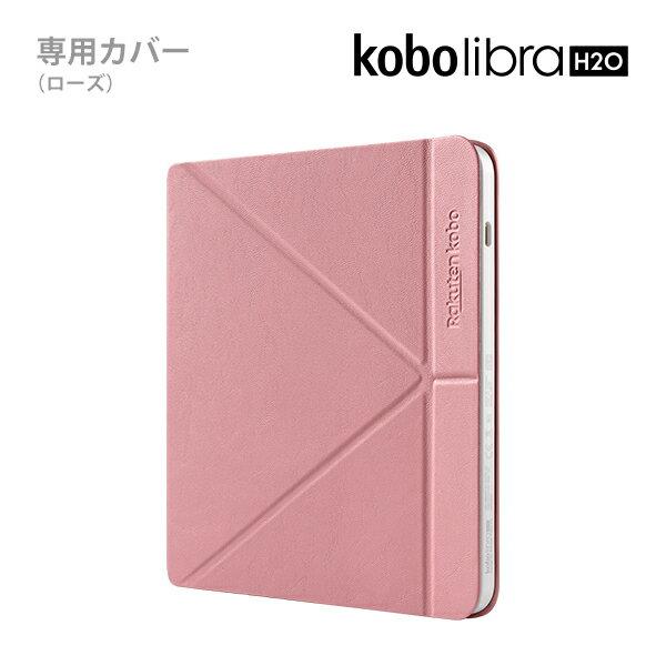 Kobo Libra H2O スリープカバー(ローズ)