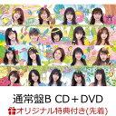 【楽天ブックス限定先着特典】タイトル未定 (通常盤B CD+...