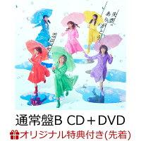 【楽天ブックス限定先着特典】失恋、ありがとう (通常盤B CD+DVD) (生写真付き)