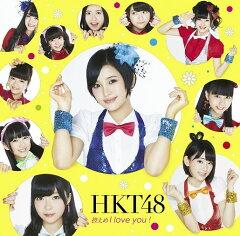 【楽天ブックスならいつでも送料無料】控えめI love you ! (Type-A CD+DVD) [ HKT48 ]