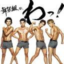 舞祭組の、わっ! (初回限定盤B CD+DVD) [ 舞祭組 ]