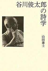 【送料無料】谷川俊太郎の詩学