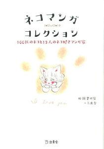 ネコマンガ・コレクション [ 図書の家 ]