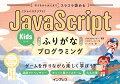 子どもから大人までスラスラ読めるJavaScriptふりがなKidsプログラミン