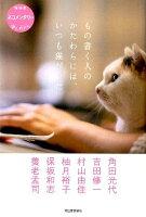 もの書く人のかたわらには、いつも猫がいた