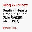 【先着特典】Beating Hearts / Magic Touch (初回限定盤B CD+DVD)(クリアポスター(A4サイズ)) [ King & Prince ]・・・