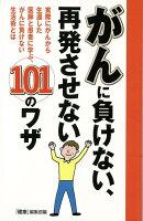【バーゲン本】がんに負けない、再発させない101のワザ