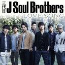 三代目J Soul Brothers(さんだいめ ジェイ・ソウル・ブラザーズ)のカラオケ人気曲ランキング第4位 シングル曲「LOVE SONG (「レコチョク」、「アイフルホーム」のCMソング)」のジャケット写真。