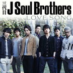 LOVE SONG(CD+DVD) [ 三代目 J Soul Brothers ]