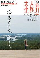 大人の小旅行東海版(2019-2020)