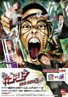 やりすぎコージー DVD BOX 12[2枚組]