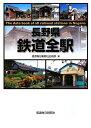 【送料無料】長野県鉄道全駅