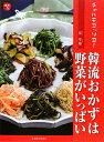 【送料無料】チャルモゴッソヨ!韓流おかずは野菜がいっぱい