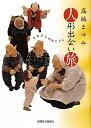 【送料無料】高橋まゆみ人形出会い旅