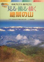 【送料無料】見る・撮る・描く絶景の山(中央アルプス・南アルプス)