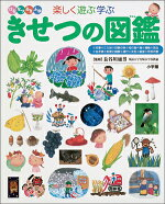 きせつの図鑑