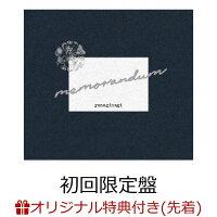 【楽天ブックス限定先着特典】memorandum (初回限定盤 CD+Blu-ray) (缶バッジ付き)