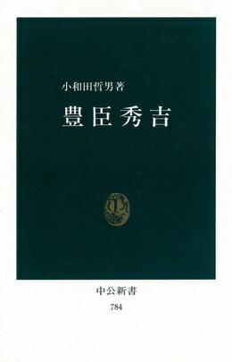 「豊臣秀吉」の表紙
