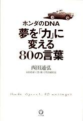 ホンダのDNA夢を「力」に変える80の言葉