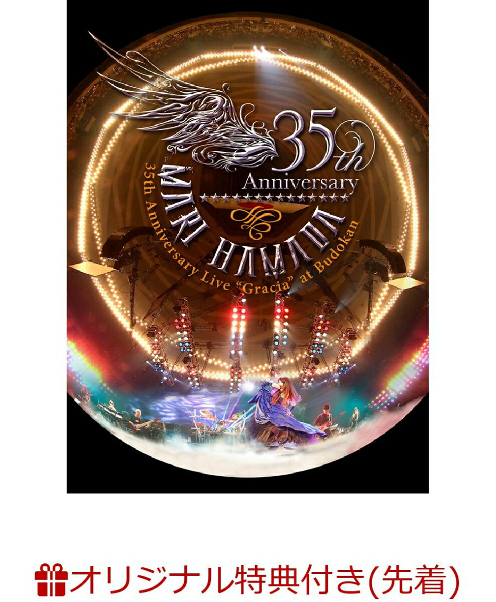 """【楽天ブックス限定先着特典】Mari Hamada 35th Anniversary Live""""Gracia""""at Budokan(ステッカー付き)"""