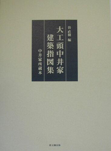 大工頭中井家建築指図集 [ 谷直樹(1948-) ]