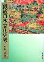 鉄道日本(にっぽん)文化史考