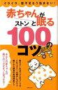 【バーゲン本】赤ちゃんがストンと眠る100のコツ (育児10