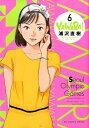 YAWARA!〔完全版〕(6) (ビッグコミックススペシャル) [ 浦沢直樹 ]