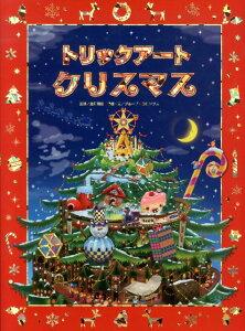 【送料無料】トリックアートクリスマス [ グループ・コロンブス ]