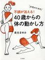女性のための不調が消える!40歳からの体の動かし方