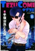 テヅコミ 11巻