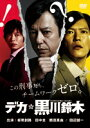 デカ☆黒川鈴木 [ 板尾創路 ]