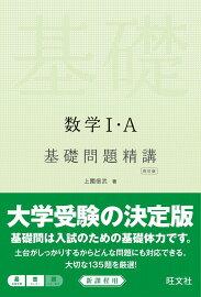 数学1・A基礎問題精講四訂版