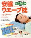 安眠ウエーブ枕