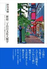 【楽天ブックスならいつでも送料無料】新宿二丁目の文化人類学 [ 砂川秀樹 ]