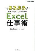 【定番】<br />「あるある」で学ぶ忙しい人のためのExcel仕事術