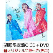 【楽天ブックス限定先着特典】失恋、ありがとう (初回限定盤C CD+DVD) (生写真付き)