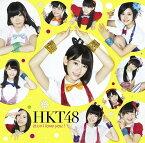 控えめI love you ! (Type-B CD+DVD) [ HKT48 ]