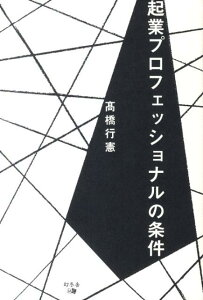 【送料無料】起業プロフェッショナルの条件